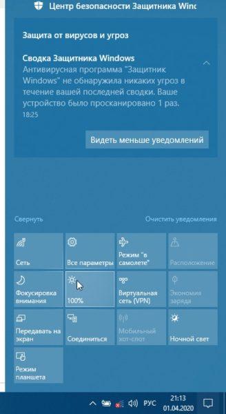 Как-настроить-яркость-монитора-на-Windows-10-3-328x600.jpg