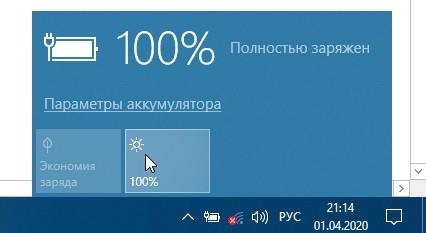 Как-настроить-яркость-монитора-на-Windows-10-4.jpg