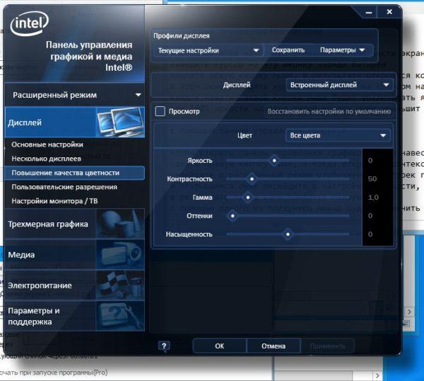 Как-настроить-яркость-монитора-на-Windows-10-5-600x538.jpg