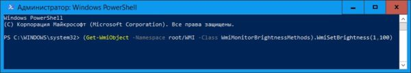 Как-настроить-яркость-монитора-на-Windows-10-6-600x107.jpg