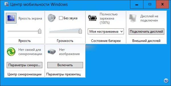 Как-настроить-яркость-монитора-на-Windows-10-7-600x301.jpg
