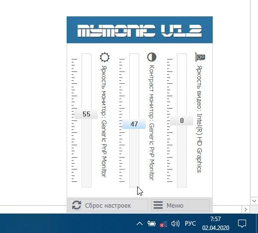 Как-настроить-яркость-монитора-на-Windows-10-8.jpg