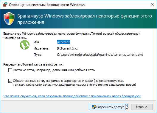 1492332682_disable_windows_firewall_2.png