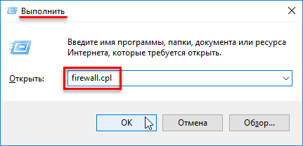 1492332633_disable_windows_firewall_4.png
