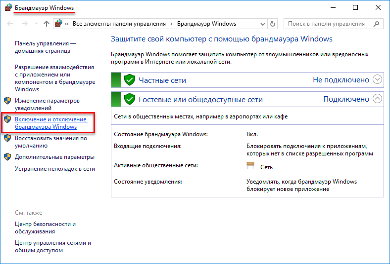 1492332684_disable_windows_firewall_5.png