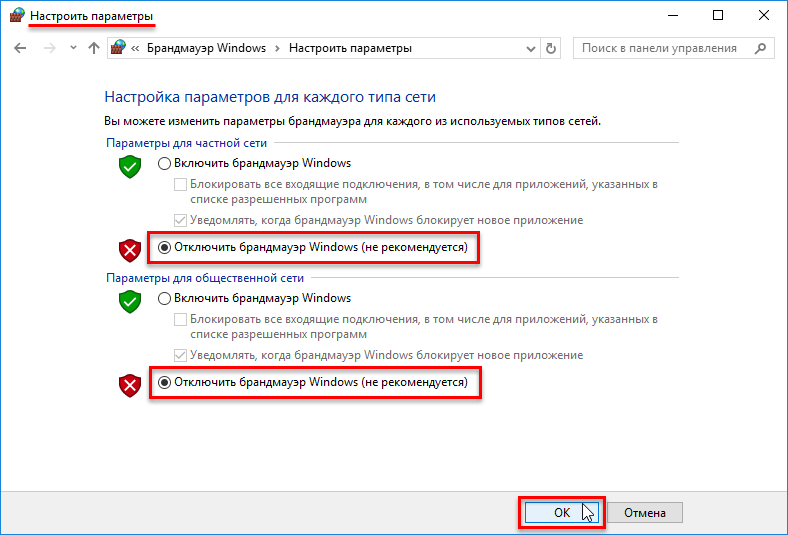 1492332713_disable_windows_firewall_6.png