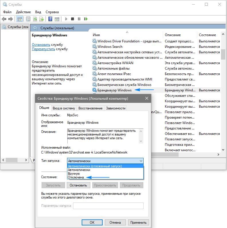 Otkljuchaem-brandmaujer-v-sluzhbah-Windows.png