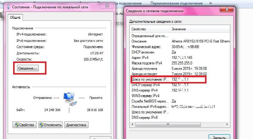 kak_uznat_ip_routera4.jpg