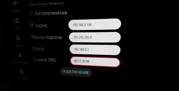 DNS-IPTV.jpg