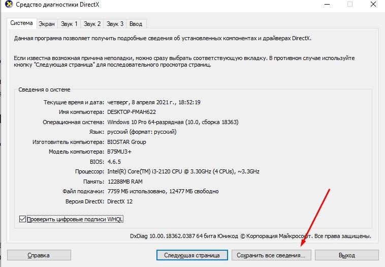 miracast-windows-10-kak-vklyuchit_6.jpg