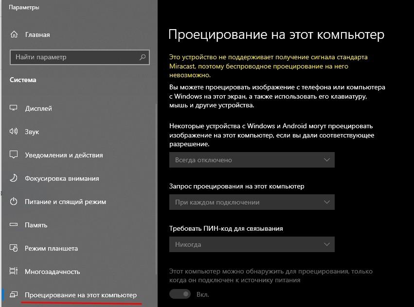miracast-windows-10-kak-vklyuchit_9.jpg
