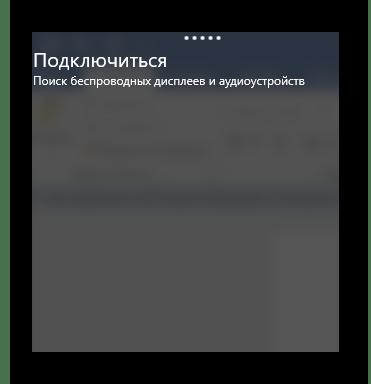 miracast-windows-10-kak-vklyuchit_12.png