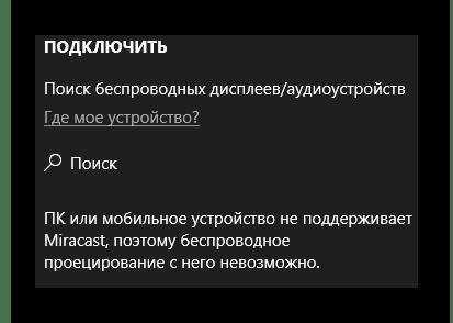 miracast-windows-10-kak-vklyuchit_14.png