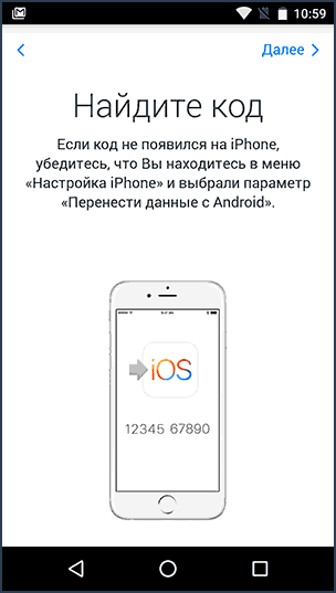 move-to-ios-android-app.png