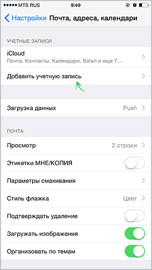 add-accounts-iphone.png