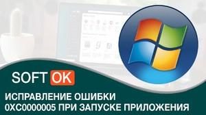 ispravlenie_oshibki_0xc0000005.jpg