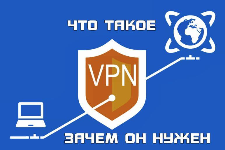 vpn-virtual-network.jpg