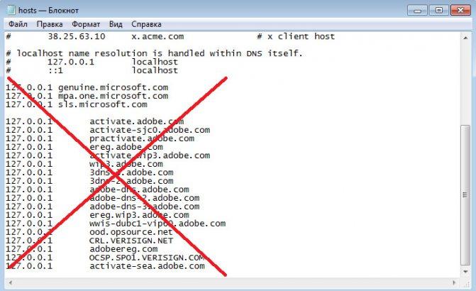 7-ochistka-fajla-hosts.jpg