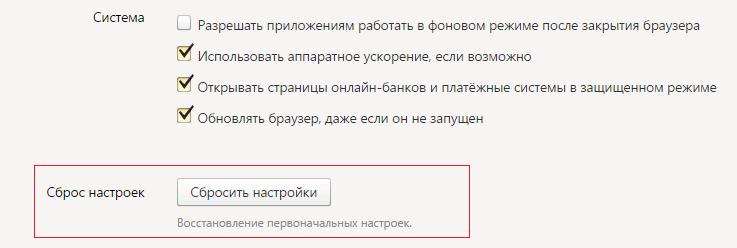 ne-otkryvaetsya-yandeks-brauzer-chto-delat3.png
