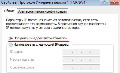 prostoj-sposob-sdelat-ip-adres-dinamicheskim-1.jpg