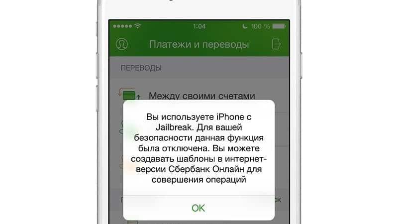 ne-rabotaet-prilozhenie-Sberbank-Onlajn-na-iPhone.3jpg-e1481192898512.jpg