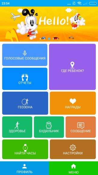 setracker-step-by-step-guide-for-smart-watch-with-gps-2.jpg