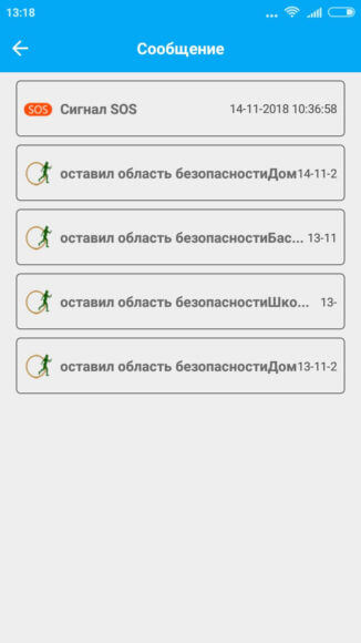setracker-step-by-step-guide-for-smart-watch-with-gps-10.jpg