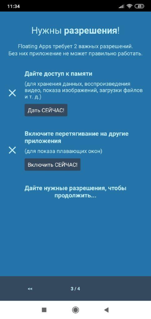 prilozhenie-floating-apps-predostavlenie-prav-485x1024.jpg