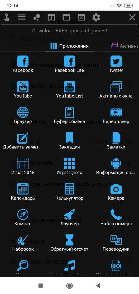 prilozhenie-floating-apps-dopolnitelnye-vozmozhnosti-485x1024.jpg