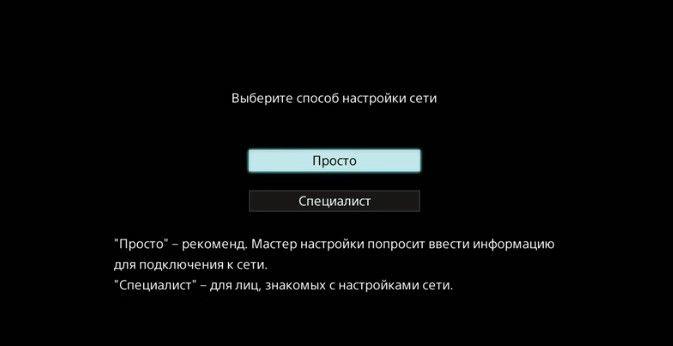 nastrojka-Smart-TV7.jpg