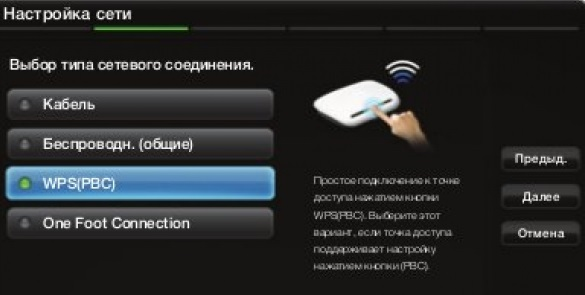 podkluchenie-tv-k-wifi-3.jpg