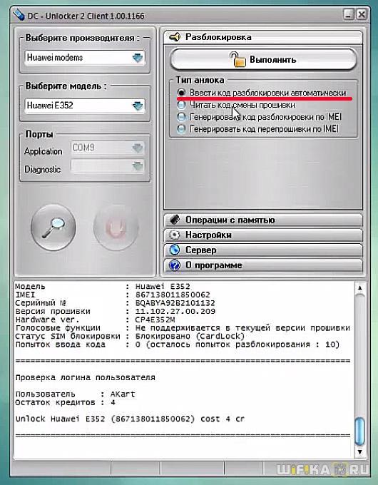 kak-proshit-usb-modem.jpg