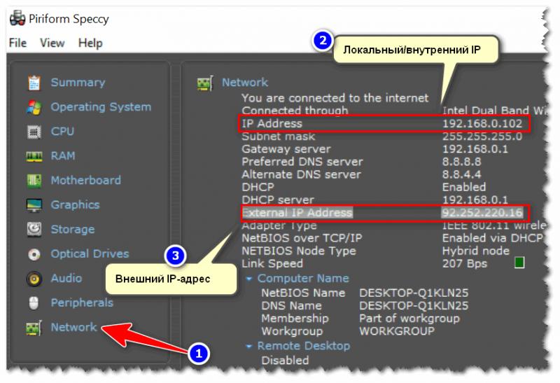 Specy-prosmotr-IP-adresov-razdel-Network-800x547.png