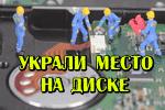 Ukrali-mesto-na-diske.jpg
