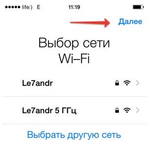 kak-nastroit-iphone-%E2%84%962.jpg