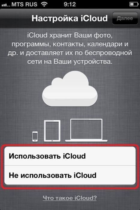 kak-nastroit-iphone-%E2%84%9612.jpg