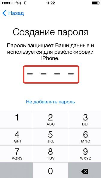 kak-nastroit-iphone-%E2%84%9614.jpg