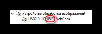 Primer-nazvaniya-UVC-kameryi.png