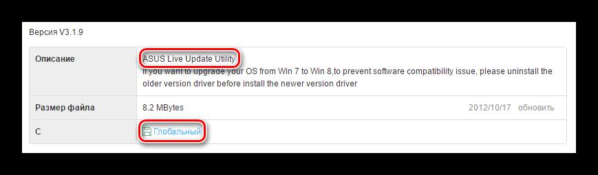 Knopka-zagruzki-ASUS-Live-Update-Utility-1.png