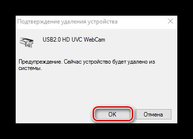 Podtverzhdenie-udaleniya-ustroystva.png