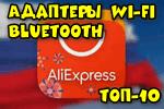 Adapteryi-Wi-Fi-Bluetooth.png