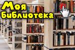 Setevyie-biblioteki.jpg