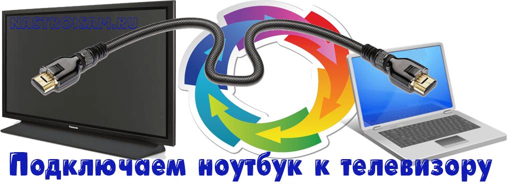 televizor-k-notebook.png