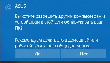 Vybor-otobrozheniya-kompyutera-v-domashnej-seti.png