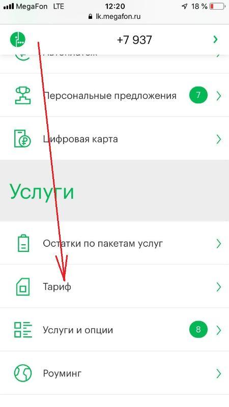 tarif_dlia_modema1.jpg