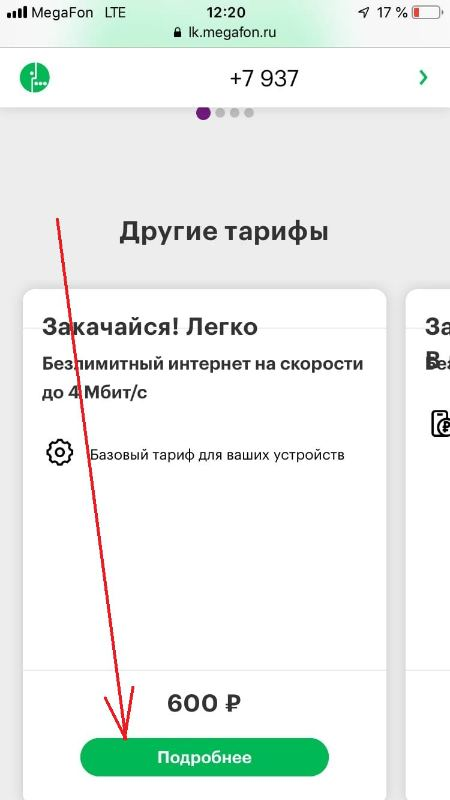tarif_dlia_modema3.jpg