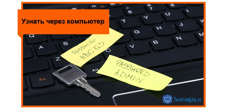 Chto-delat-esli-zabyl-parol-ot-WI-FI-Rostelekom2.png
