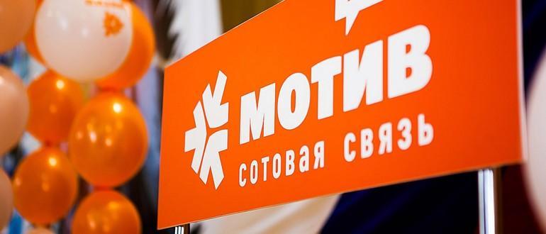 Nomer-operatora-Motiv.jpg
