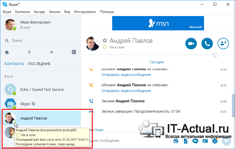 How-to-fix-skype-not-calling-1.png