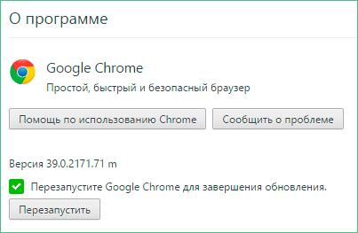 google-chrome-version.png